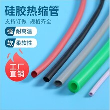 莆田硅胶热缩管厂家电话图片