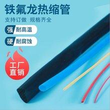 广州铁氟龙热缩管生产厂家