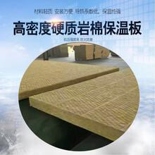六盘水中阳岩棉板,岩棉保温板图片