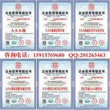 云南申请办理AAA级企业信用等级