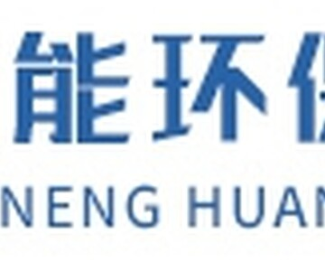 河南省海誉节能环保科技有限公司