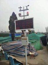 淄博工地在線揚塵監測儀報價圖片