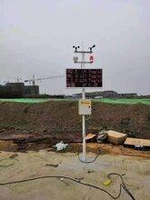 徐州實時揚塵監測儀圖片