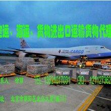 国际货运、货运代理、国际货运代理、北京国际货运代理