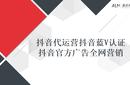 抖音代運營抖音藍V認證抖音官方廣告全網營銷奧樂科技圖片
