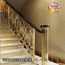 供應設計鋁樓梯銅扶手鋁藝銅樓梯護欄優質商家五星服務圖片