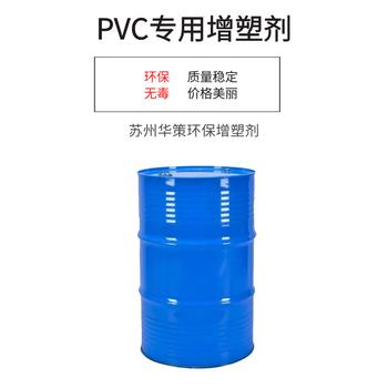 南京pvc拖鞋增塑劑柔韌無味不發硬增塑劑廠家