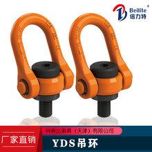 YDS旋转吊环供应规格图片