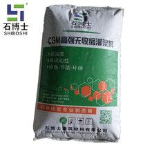 CGM高強無收縮灌漿料灌漿料二次灌漿料支座灌漿料自密實混凝土廠家直銷圖片
