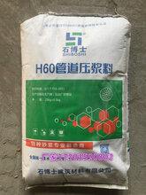 壓漿料壓漿料廠家河北灌漿料特種加固材料圖片