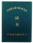 專業辦理廣州公司注冊條形碼注冊提供注冊地址圖片