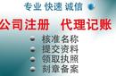 广州白云区代理记账公司,一般纳税人申请,可提供地址图片