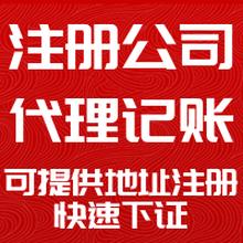 提供天河区注册地址出租用于外资公司注册广州公司注册