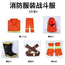 南沙区专业生产消防战斗服哪家比较好消防战斗服图片