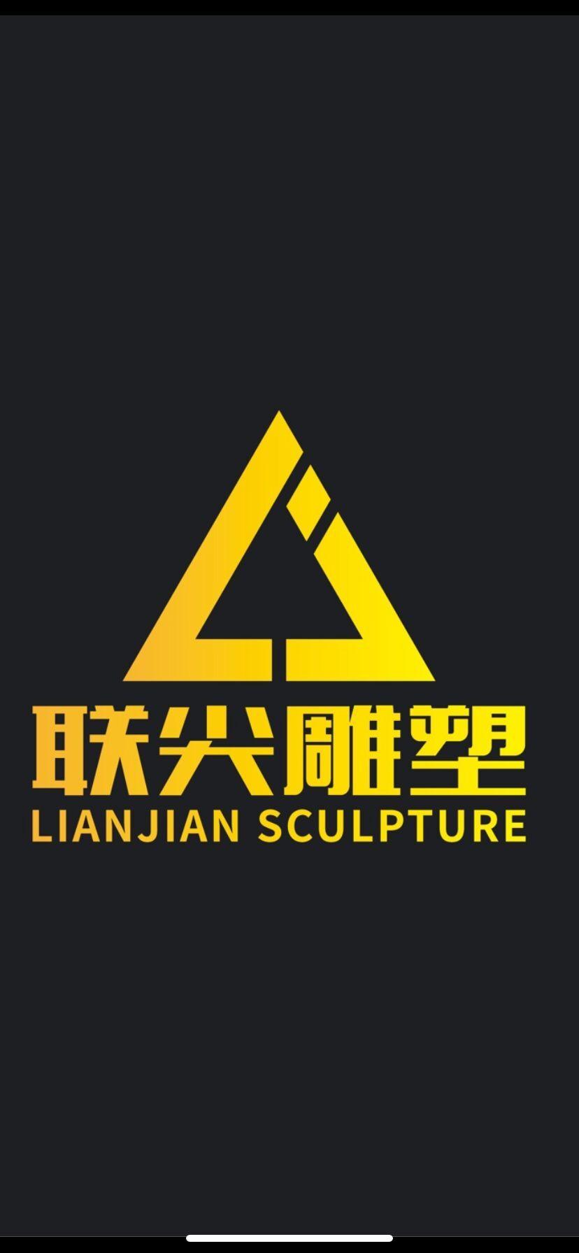 佛山市聯尖雕塑有限公司