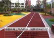 湖南學校塑膠跑道材料生產廠家