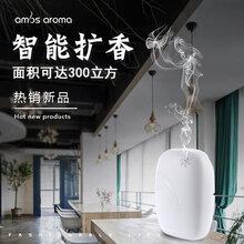 扩香机加香机厂家批发_中央空调香氛设备广州阿诺玛环保科技有限公司
