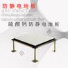 湖南长沙厂家供应硫酸钙防静电活动地板高端机房专用-批发