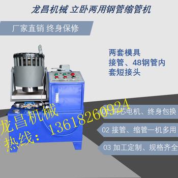 贺州钢管缩头机厂家立式钢管套管机钢管缩管机
