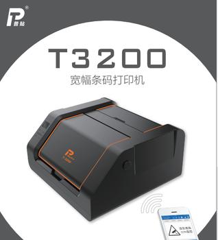 普贴宽幅条码机PT-3200国家电网电力贴纸打印机PVC户外电线杆配电