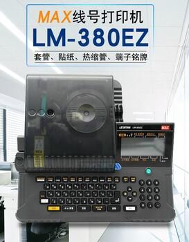 MAX線號機LM-380E號碼管打碼機