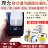 重庆理念IT-161F打印机