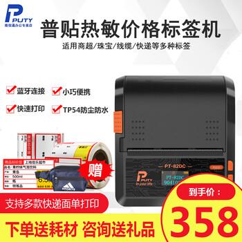 普貼82DC熱敏線纜快遞價格標簽打印機
