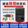 普贴56dc便携式网线线缆标签打印机手持小型蓝牙不干胶通信签贴纸