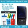 重慶理念上原SY-P200標簽打印機IT-3600標簽機便攜手持打印機