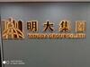 辽宁省锦州市建筑资质代办