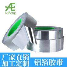 生产批发耐高温导电屏蔽铝箔胶带医用铝箔胶带电子铝箔胶带