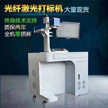 柜式激光打标机,化妆品激光刻字机宝应县光久激光