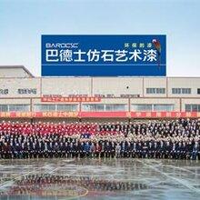 广东外墙涂料厂家巴德士仿石漆加盟代理图片