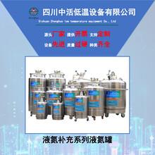 四川中活YDZ-240自增壓液氮罐、實驗室液氮補充罐、杜瓦罐、液氮罐廠家直銷含稅含運圖片