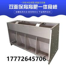 不锈钢整体拉伸底盘食槽双面保育育肥一体食槽猪用畜牧养殖设备图片