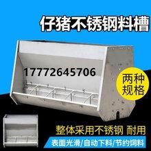 廠家直銷育肥豬單面不銹鋼料槽豬槽自動喂食保育單面不銹鋼豬料槽圖片