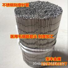 批发供应304不锈钢毛细管针管细小管精密管质量保证厂销
