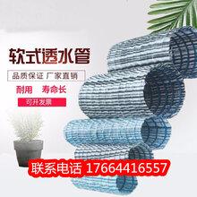 軟式透水管價格采購批發市場優質軟式透水管價格價格品牌/圖片