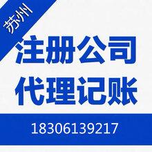 苏州代办劳务派遣许可劳务派遣公司注册代办执照吴江