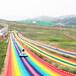 景区彩虹滑道户外大型游乐设备七彩滑道引流项目