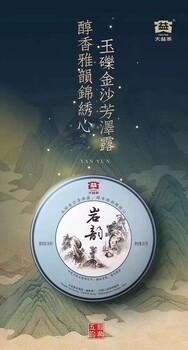 杭州大益茶2012年岩韵青饼(普洱生茶)