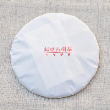 纯料古树2014年邦东古树茶青饼(普洱生茶)