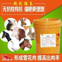 想要反刍动物催肥添加剂反刍动物催肥添加剂价格反刍动物催肥添加剂就用英美尔
