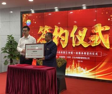 鸿鑫藏宝(深圳)文化传播管理有限公司