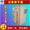 厂家直销果蔬烘干箱食品烘干设备箱式烘干机