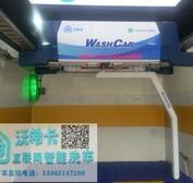 全自動互聯網免擦拭洗車機,沃希卡無接觸洗車機產品特點功能介紹