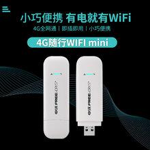 中沃UFI4g全网通随身wifi无线路由器上网卡托图片