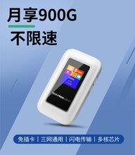 4g全网通无线路由器随身携带wifi图片