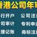 上海代寫商業策劃書