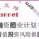 上海融資計劃書